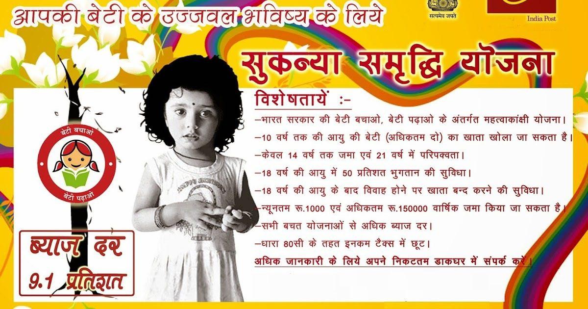 sukanya samridhi yojna