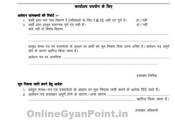 Residence Certificate Application Form