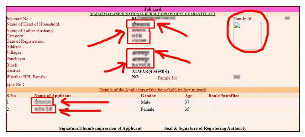 MGNREGA Job Card List 2020