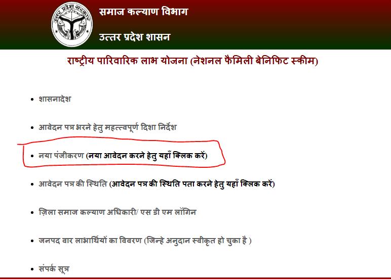 UP Rastriya parivar laabh yojna
