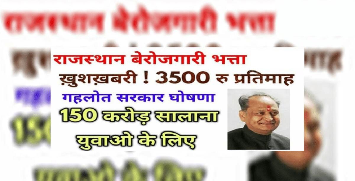 Rajasthan Berojgari bhatta yojana