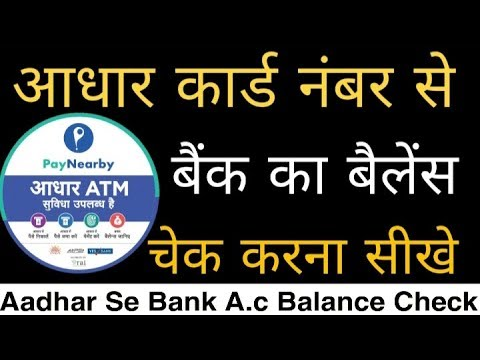 Check Bank Balance Aadhar Number