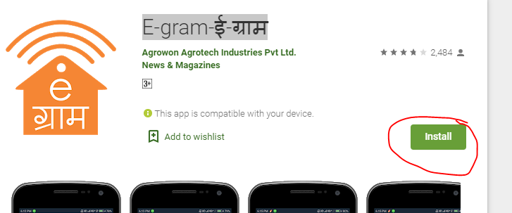 E Gram Swaraj Portal download