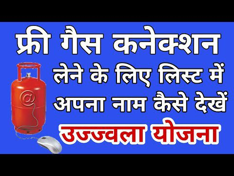 HP Gas Ujjwala Yojana list