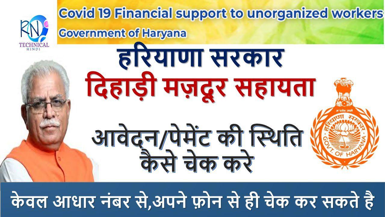 Haryana unorganized Workers Sahayata Yojana 2020