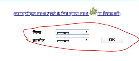 MP Bhulekh  Khasra Khatauni Naksha 2020