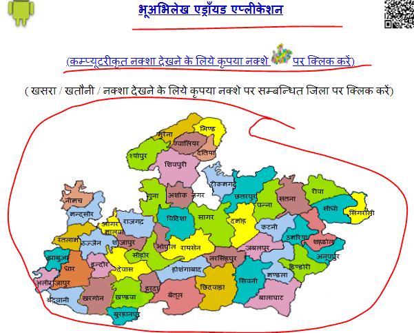 MP Bhulekh  Khasra Khatauni Naksha
