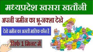 MP Bhulekh Khasra Khatoni Bhu Naksha
