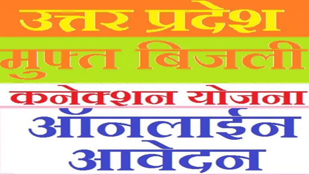 Muft Bijli Connection Yojna Uttar Pradesh