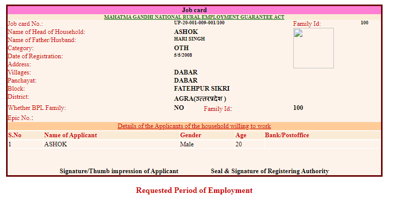 Narega job card number dekhe