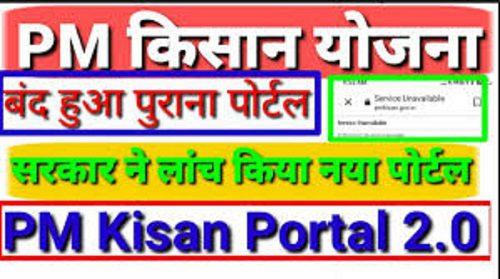 PM KISAN Samman Nidhi Yojana New Portal fw.pmkisan.gov.in
