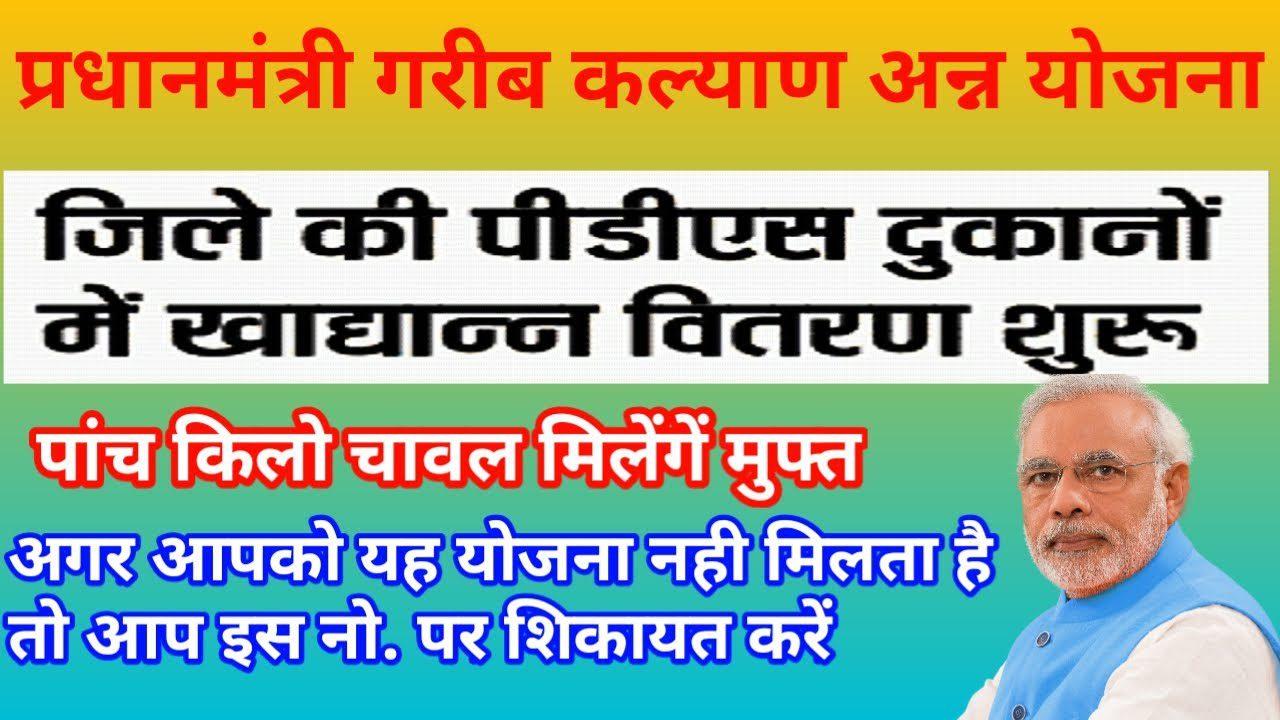 Pradhan Mantri Garib Food Scheme