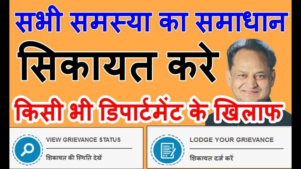 Rajasthan Jan Suchan Portal 2020