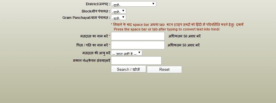 UP Gram Panchayat Voter List 2020
