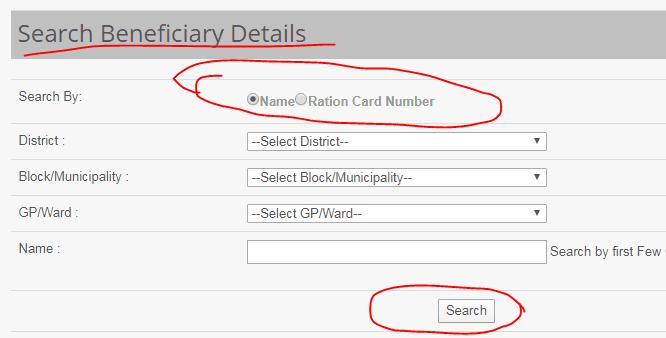 WB Digital Ration Card Name Wise Status