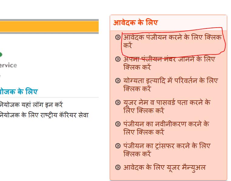 mp berojgaari bhatta