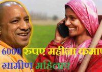 6000 रुपए महीना कमाएं ग्रामीण महिलाएं