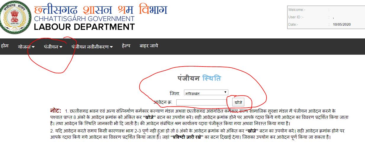 Chhattisgarh Shasan Labour Card 2020