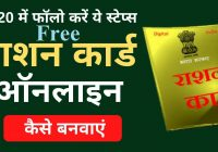 Free Ration Card Apply Online 2020