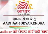 Important announcement for Aadhaar Card