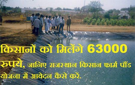 राजस्थान किसान फार्म पौंड योजना
