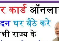 Himachal Pradesh Labour Card 2021