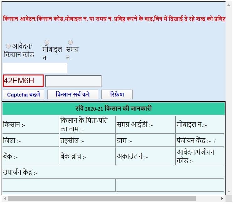 MP e-Uparjan Portal online registration form