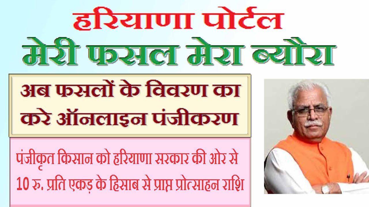 Meri Fasal Mera Byora New Haryana Farmer Online Registration Portal