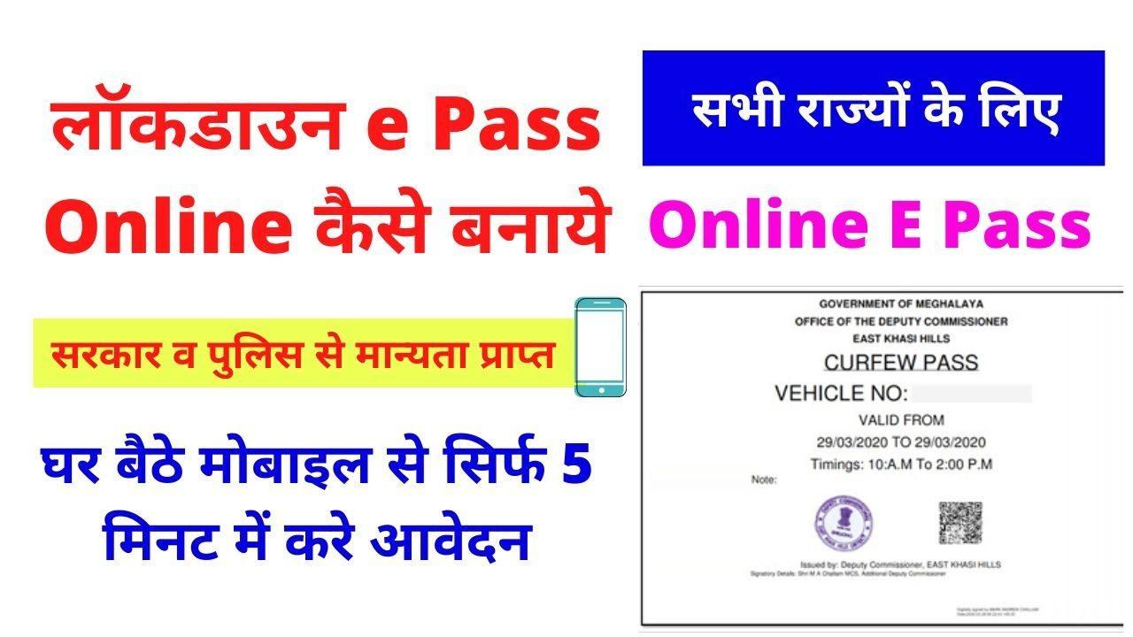 Online E-Pass apply