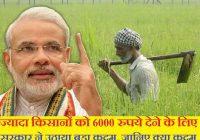 PM किसान योजना