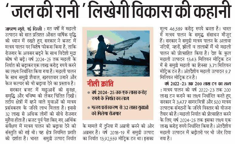 PM Matsya Sampada Yojana Details in Hindi