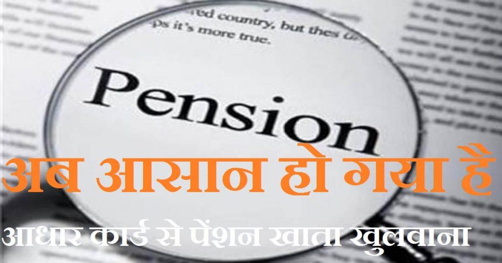 Pension-Account-khulwaye