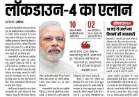 PM Modi आत्म निर्भर योजना