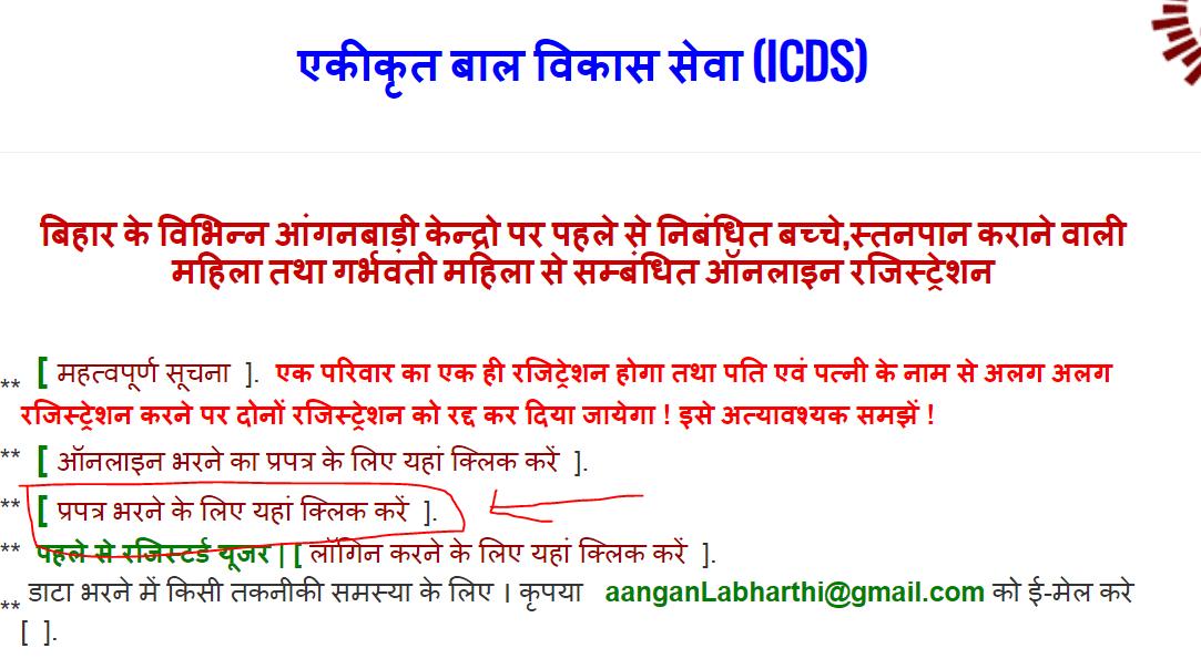 ICDS Bihar Online