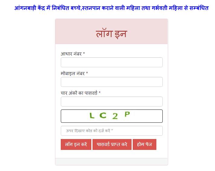 ICDS Bihar Login