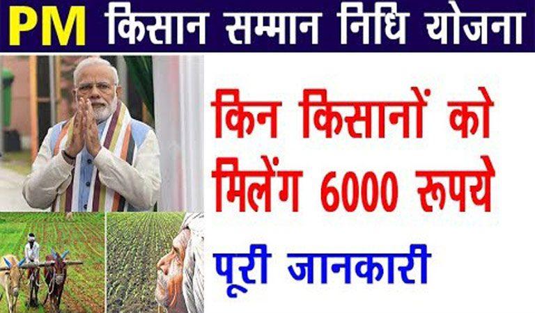 PM Kisan Samman Nidhi Scheme 2021 स्कीम के मिलेंगे 6000 रुपए