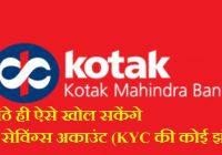 kotak mahindra bank launches video based KYC
