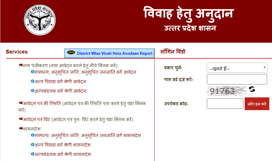 up viavah yojana online application form