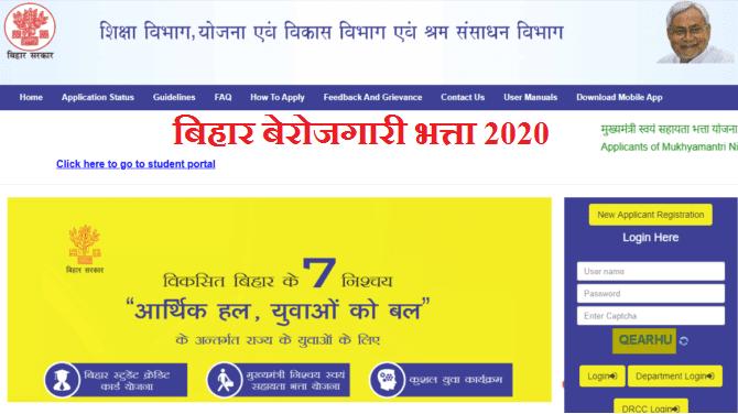 (पंजीकरण) बिहार बेरोजगारी भत्ता योजना 2020