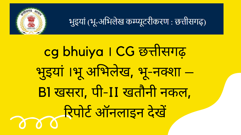 CG छत्तीसगढ़ भुइयां |भू अभिलेख, भू-नक्शा – Chattisgarh B1 खसरा, पी-II खतौनी नकल, रिपोर्ट ऑनलाइन