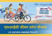 LIC Jeevan Umang Policy