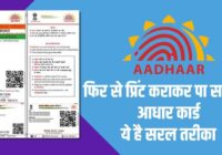 Order Aadhaar Reprint