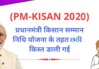 PM- KISAN Samman Nidhi ₹2000