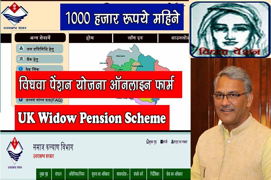 ssp.uk.gov.in Portal Vidhwa Pension Uttarakhand