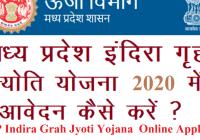 mp indira grah jyoti yojana