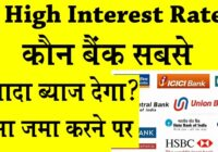 Know High Interest Rate Giving Saving Bank Account List