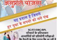 राजस्थान अनुप्रति कोचिंग योजना ऑनलाइन आवेदन