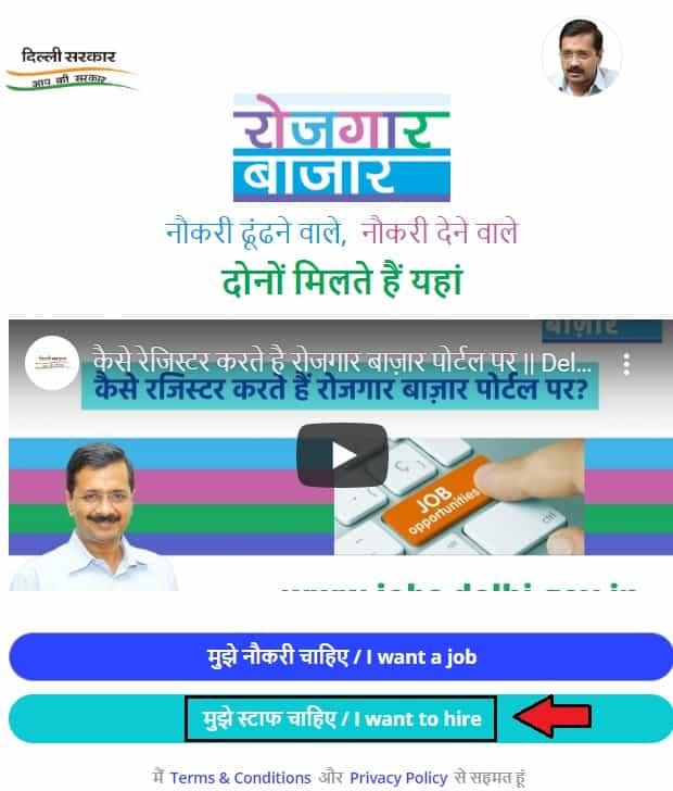 Delhi Rozgar Bazar job portal