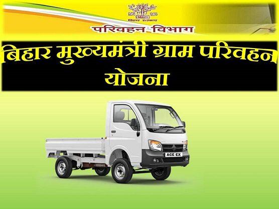 Mukhya Mantri Gram Parivahan Yojana