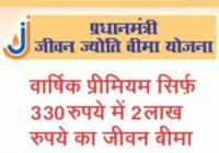 Pradhanmantri Jeevan Jyoti Bima Yojna